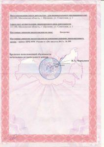 licenziya-konsalt-1-b-01098-list-2