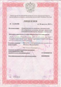 licenziya-konsalt-1-b-01098-list-1