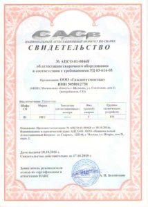 svidetelstvo-ob-attestacii-svarochnogo-oborudovaniya-v-sootvetstvii-s-trebovaniyami-g