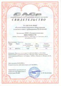 svidetelstvo-ob-attestacii-svarochnogo-oborudovaniya-v-sootvetstvii-s-trebovaniyami-zn