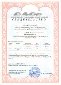 svidetelstvo-ob-attestacii-svarochnogo-oborudovaniya-v-sootvetstvii-s-trebovaniyami-rd