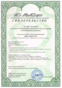 svidetelstvo-o-gotovnosti-organizacii-zayavitelya-k-ispolzovaniyu-attestacii-texnologii-svarki-g