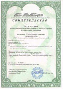 svidetelstvo-o-gotovnosti-organizacii-zayavitelya-k-ispolzovaniyu-attestacii-texnologii-svarki-zn
