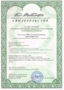 svidetelstvo-o-gotovnosti-organizacii-zayavitelya-k-ispolzovaniyu-attestacii-texnologii-svarki-rd