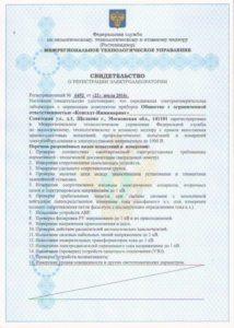 elektrolaboratoriya-list-1