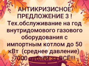 АНТИКРИЗИСНОЕ ПРЕДЛОЖЕНИЕ 3 ! Тех.обслуживание на год внутридомового газового оборудования с импортным котлом до 50 кВт  (среднее давление)  7000 рублей за ВСЁ!!