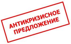 антикризисное предложение лого