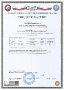 a3-attestaciya-svarochnogo-oborudovaniya-2019-g170