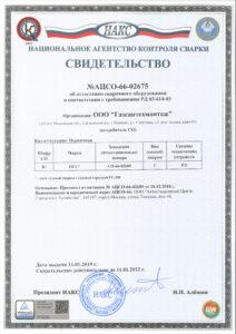 v1-attestaciya-svarochnogo-oborudovaniya-2019-g163
