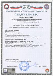 g-attestaciya-texnologii-svarki-2019-g159