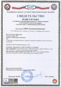 zn-attestaciya-texnologii-svarki-2019-g153