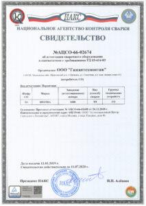 protva-attestaciya-svarochnogo-oborudovaniya-2019-g162