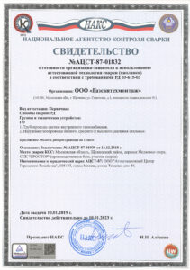 rd-attestaciya-texnologii-svarki-2019-g155
