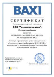 sertifikat-baxi-po-to-2019